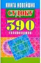 Книга новейших судоку. 390 головоломок, Николаева Юлия Николаевна