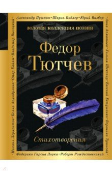 Тютчев Федор Иванович » Стихотворения