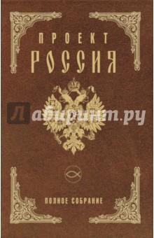 Проект Россия. Полное собрание проект россия полное собрание