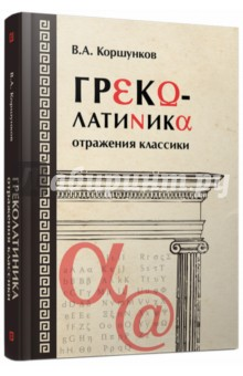 Греколатиника. Отражения классики заметки о россии