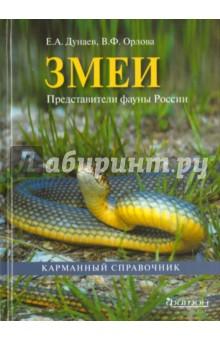 Змеи. Представители фауны России фитон