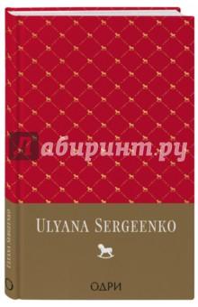 Блокнот Ульяна Сергеенко (Ulyana Sergeenko), А5, линейка вышивка бисером молящийся христос