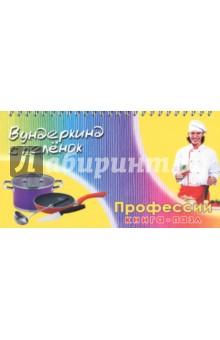 Zakazat.ru: Профессии.