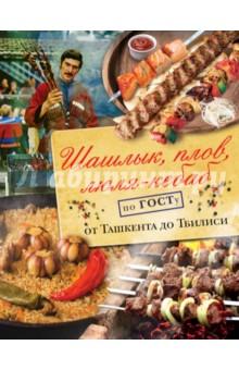 Шашлык, плов, люля-кебаб по ГОСТу от Ташкента ольхов олег рыба морепродукты на вашем столе салаты закуски супы второе