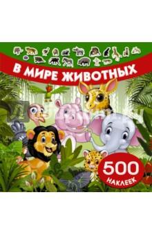 В мире животных литературная москва 100 лет назад