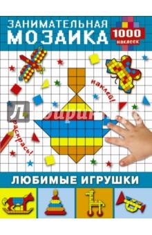 Любимые игрушки азбукварик книга с 3d наклейками чудесная африка