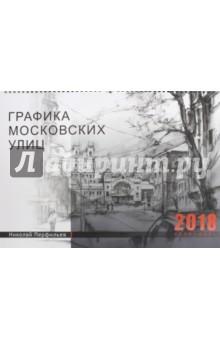 Календарь на 2018 год Графика московский улиц