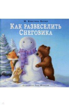 Как развеселить Снеговика консультирование родителей в детском саду возрастные особенности детей