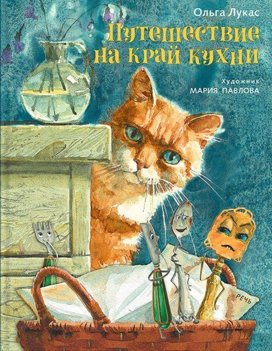 Иллюстрация 1 из 59 для Путешествие на край кухни - Ольга Лукас | Лабиринт - книги. Источник: Лабиринт