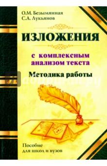 Методика работы над изложением с комплексным анализом текста. Методическое пособие