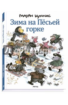 Купить Зима на Пёсьей горке, Речь, Современные сказки зарубежных писателей