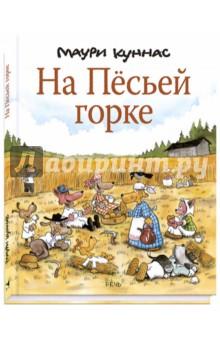 Купить На Пёсьей горке, Речь, Современные сказки зарубежных писателей