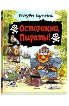Купить Осторожно, пираты!, Речь, Современные сказки зарубежных писателей