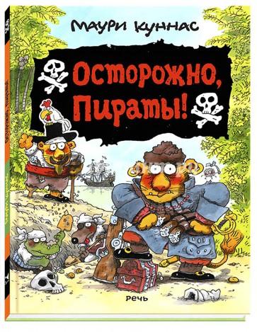 Осторожно, пираты!, Куннас Маури