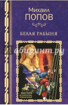 Книга Белая рабыня. Попов Михаил Михайлович