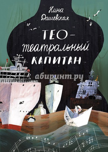 Тео, Дашевская Нина Сергеевна