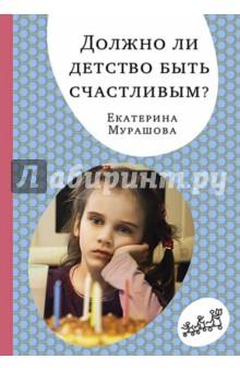 Должно ли детство быть счастливым?