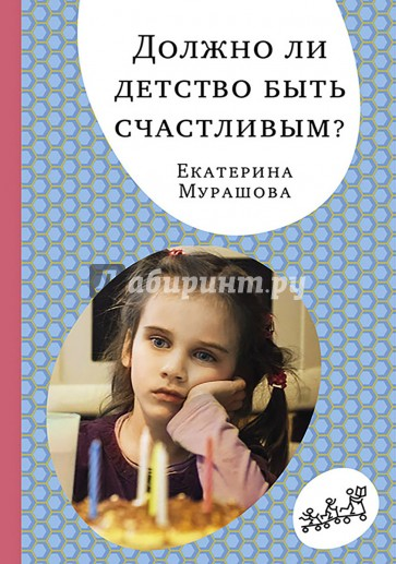 Должно ли детство быть счастливым?, Мурашова Екатерина