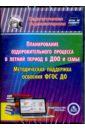 Обложка Планирование оздоровительного процесса в летний период в ДОО и семье. Методич. поддержка (CD) ФГОС