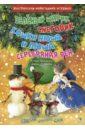 Обложка Зеленый шарик. Снеговик. Серебряная Фея. Кошки Нюша и Люша
