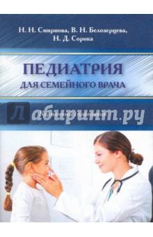 Педиатрия для семейного врача. Карманный справочник из опыта семейного врача
