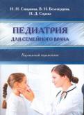 Педиатрия для семейного врача. Карманный справочник