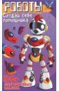 Монстры и роботы с наклейками. Роботы,