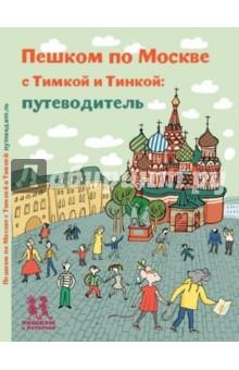 Купить Пешком по Москве с Тимкой и Тинкой. Путеводитель, Пешком в историю, Путеводители для детей