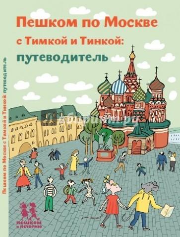 Пешком по Москве с Тимкой и Тинкой: путеводитель, Долматова Т.