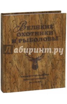 Великие охотники и рыболовы. Иллюстрированное коллекционное издание александр алексеевич колупаев неразменный пятак