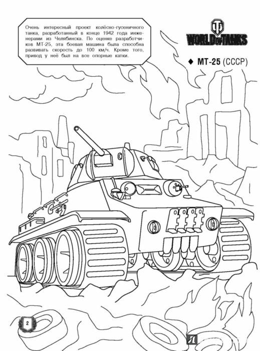 Иллюстрация 2 из 15 для Большая раскраска. Советская ...
