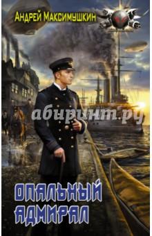 Опальный адмирал уолкер джонатан операция немыслимое третья мировая война