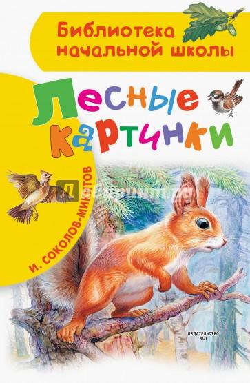 Лесные картинки, Соколов-Микитов И.С.