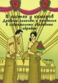 В гостях у кхмеров. Древние легенды и предания в современных свадебных обрядах