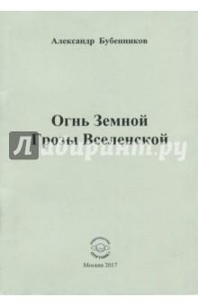 Бубенников Александр Николаевич » Огнь Земной Грозы Вселенской