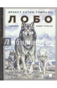 Лобо миллан цезарь главная книга вожака стаи