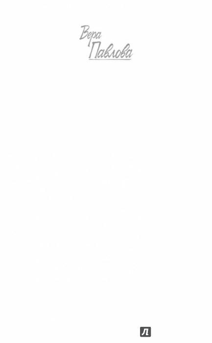 Иллюстрация 1 из 23 для Избранный - Вера Павлова | Лабиринт - книги. Источник: Лабиринт