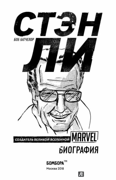 Иллюстрация 1 из 33 для Стэн Ли. Создатель великой вселенной Marvel. Биография - Боб Батчелор | Лабиринт - книги. Источник: Лабиринт