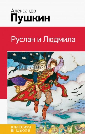 Руслан и Людмила, Пушкин Александр Сергеевич