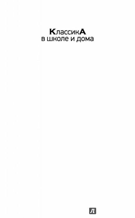 Иллюстрация 1 из 19 для Руслан и Людмила - Александр Пушкин | Лабиринт - книги. Источник: Лабиринт