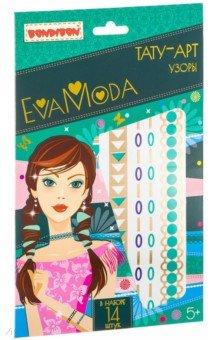 Набор Тату-арт. Узоры BONDIBON и EVA MODA (ВВ2403) куклы barbie игровой набор барби