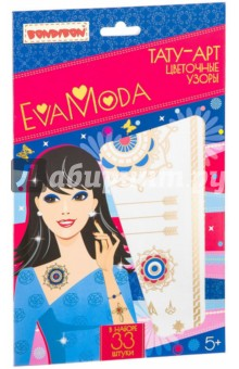 Набор Тату-арт Цветочные узоры EVA MODA (ВВ2405) аксессуары veld co набор переводных татуировок черепа