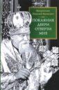Покаяния двери отверзи мне, Митрополит Николай Ярушевич