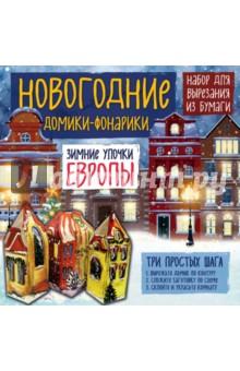"""Новогодние домики-фонарики """"Зимние улочки Европы"""""""