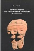 Феномен родства в системе социальной организации древних майя