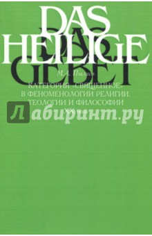 Категория священное в феноменологии религии, теологии и философии XX века