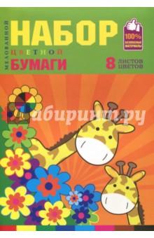 Набор цветной бумаги (мелованная, 8 листов, 8 цветов) (08NP4B0GIR).