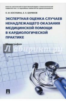 Экспертная оценка случаев ненадлежащего оказания медицинской помощи в кардиологической практике ответственность продавца за товар ненадлежащего качества