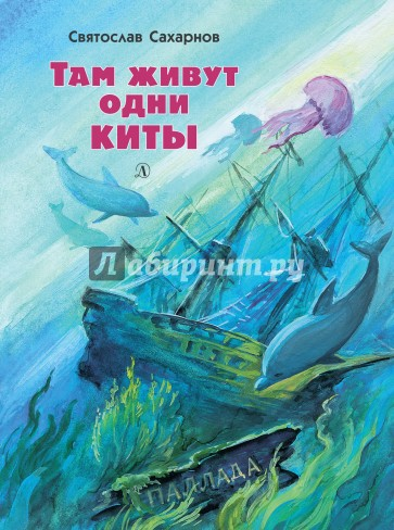 Там живут одни киты, Сахарнов Святослав Владимирович