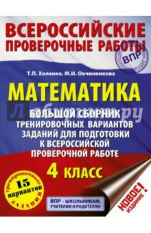 ВПР. Математика. 4 класс. Большой сборник тренировочных вариантов заданий